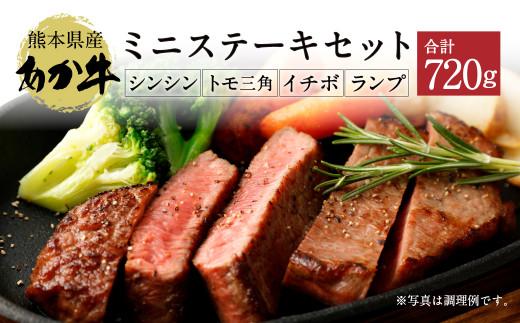熊本 あか牛 ミニステーキセット 720g あか牛 ステーキ 国産