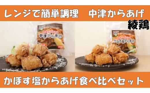 綾鶏レンジアップ冷凍から揚げ+レンジアップ冷凍かぼす塩から揚げ 簡単調理