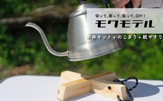 【モクモデル】ヒノキの鍋敷き(スターターキット)
