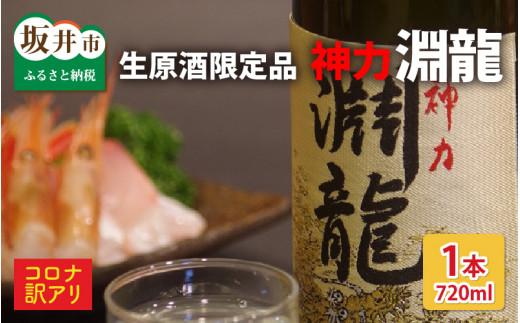 【コロナ訳あり】 酒米づくりからこだわって作った限定醸造の生原酒「淵龍」 四合瓶 1本 [A-1306]