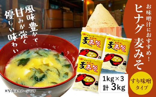 ヒナグ麦みそ 計3kg(1kg×3)麦味噌 味噌