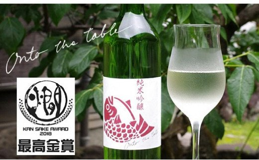 A-100 Onto the table 飲みくらべセット  【本家松浦酒造】