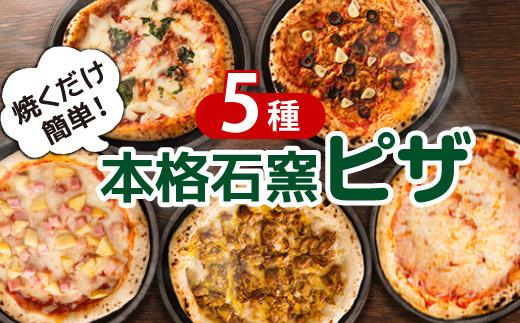 5種類食べ比べ! 焼くだけ簡単 本格石窯ピザ【冷凍】 B-695
