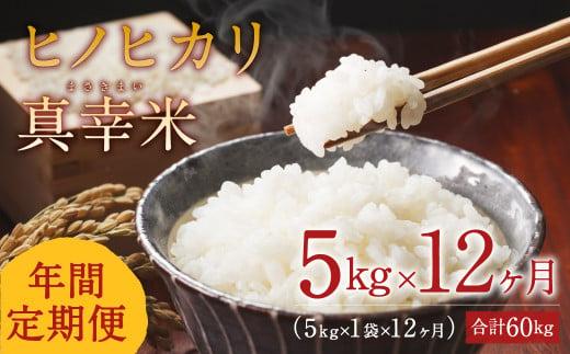 【定期便】令和2年産 えびの産ヒノヒカリ 真幸米 5kg×12ヶ月 お米