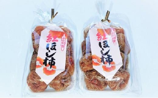 0108-2003 干し柿(紅柿)8個×2パック