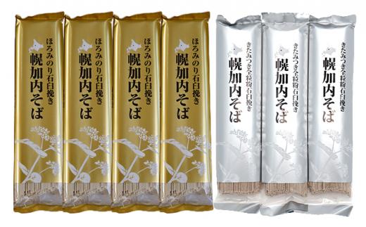 [№5795-0279]七割そば「金の乾麺」200g×4束 ・「銀の乾麺」200g×3束セット