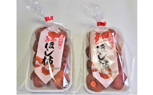 0112-2014 紅干し柿 Mサイズ 16個(8個×2パック)