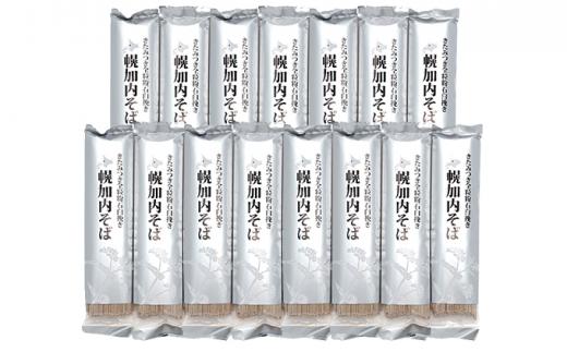 [№5795-0278]田舎そば風七割そば「銀の乾麺」200g×15束 北海道幌加内の新品種「キタミツキ」使用