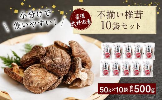 不揃い 椎茸 10袋セット 小分けで使いやすい!