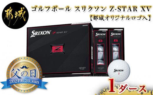 【父の日】ゴルフボール スリクソン Z-STAR XV (都城オリジナルロゴ入)_AC-C703-FG