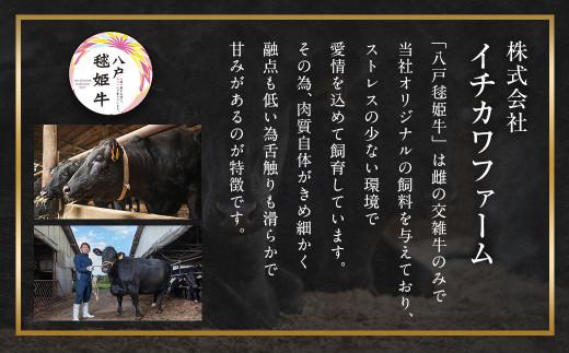 八戸 毬姫牛 100% ハンバーグセット 120g×6個 合計 720g