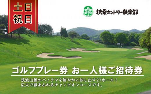 DY-2 土日祝日ゴルフプレー券 お一人様ご招待券