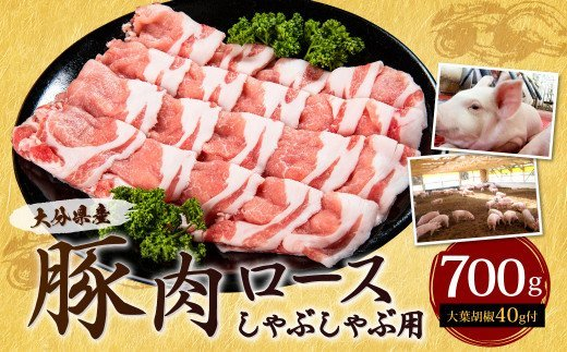 022-488 大分県産 豚肉 ロース しゃぶしゃぶ用 700g 大葉胡椒付き