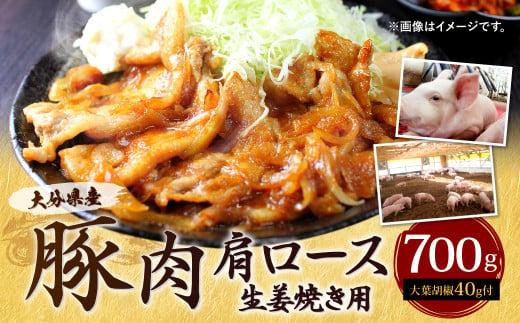 022-489 大分県産 豚肉 肩ロース 生姜焼き用 700g 大葉胡椒付き