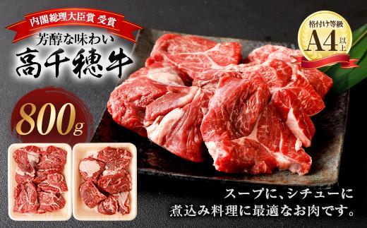 C-11 高千穂牛 すね肉 800g