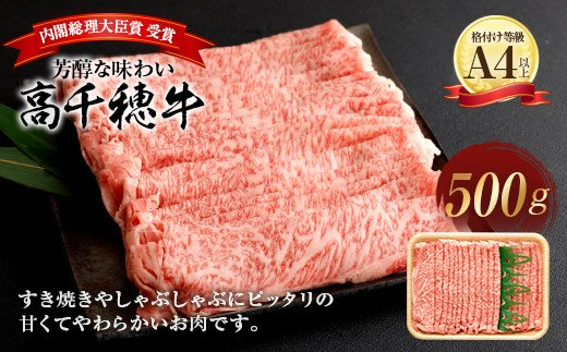B-2 高千穂牛 しゃぶしゃぶ・すき焼き用 ロース 500g