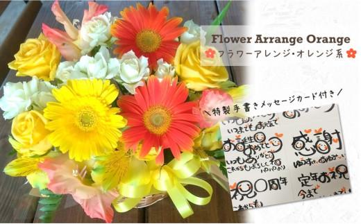 D0028.特製フラワーアレンジ「笑み花」オレンジ系
