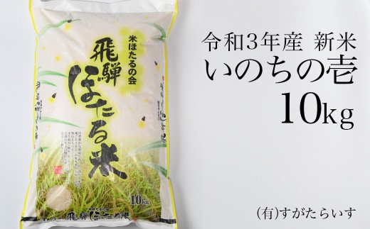 51-3【令和3年産新米】いのちの壱 10kg