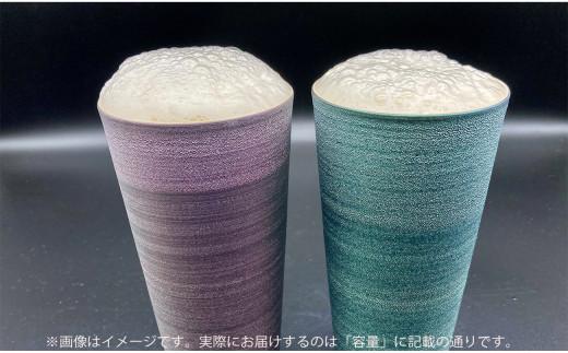 A25-212 伝作窯 新色 甲冑タンブラーペアセット(緑・紫) 有田焼