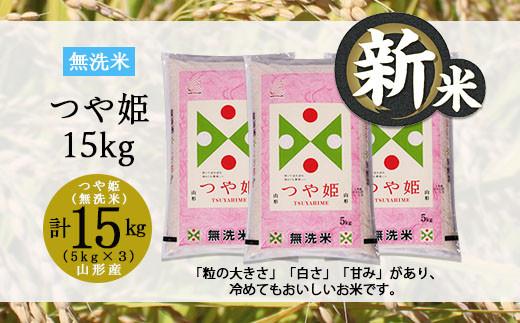 FY20-472 【令和3年産 新米先行予約】山形産特別栽培米無洗米つや姫 15kg(5kg×3袋)
