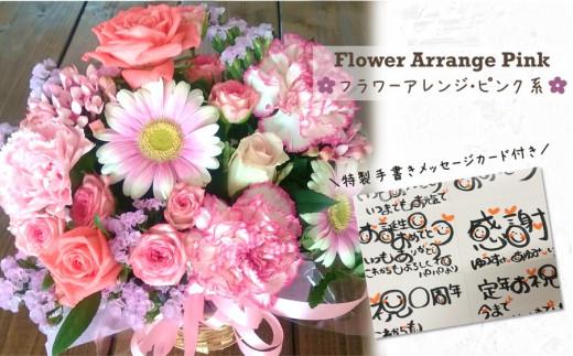D0027.特製フラワーアレンジ「笑み花」ピンク系