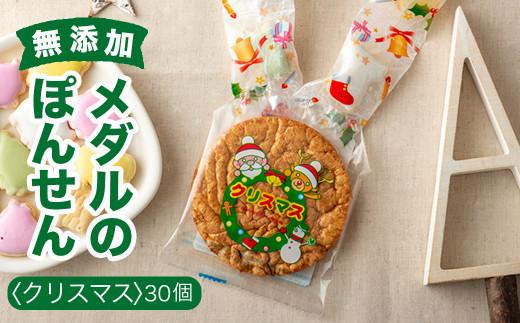 【メダル型のお菓子】安心安全!無添加 ぽんせん「 クリスマス 」30個