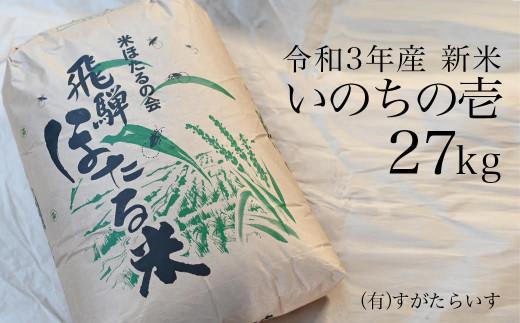 51-4【令和3年産新米】いのちの壱 27kg