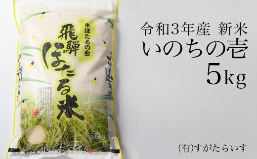 51-2【令和3年産新米】いのちの壱 5kg