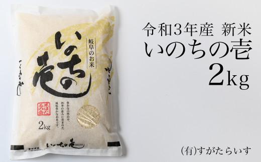 51-1 【令和3年産新米】いのちの壱 2kg