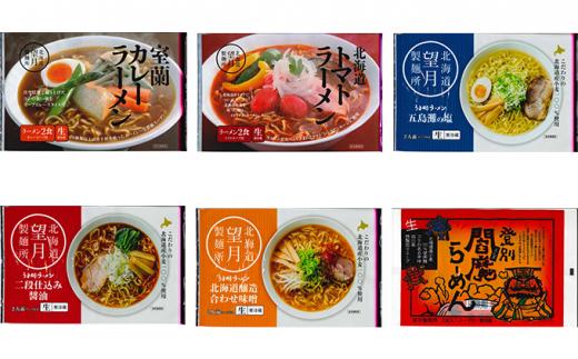 [№5793-0790]6種の味が楽しめる 北海道産小麦ラーメン12食セット