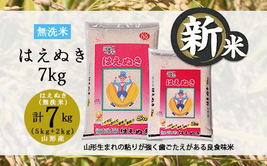 FY20-476 【令和3年産 新米先行予約】山形産はえぬき無洗米7kg(5kg・2kg)