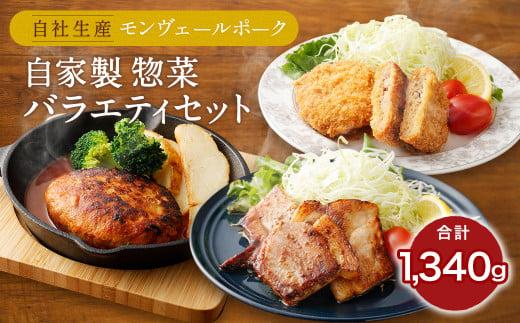熊本県産モンヴェールポーク セット モモ味噌漬け メンチカツ ハンバーグ