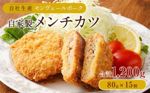 熊本県産モンヴェールポーク 自家製メンチカツ 計1.2kg(80g×15)