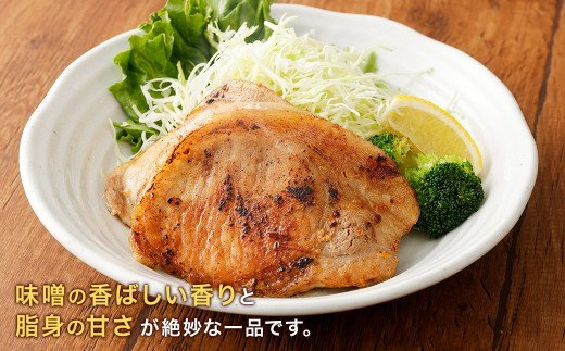 熊本県産 モンヴェールポーク ロース味噌漬け計1.25kg(125g×10) 調理例