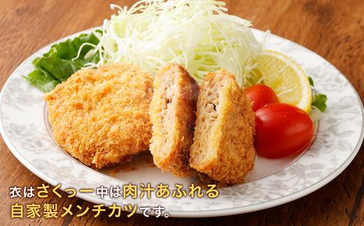 熊本県産モンヴェールポーク 自家製メンチカツ 計1.2kg(80g×15) 調理例