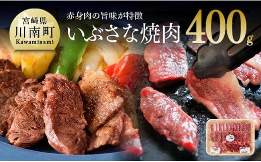 いぶさな焼肉 400g