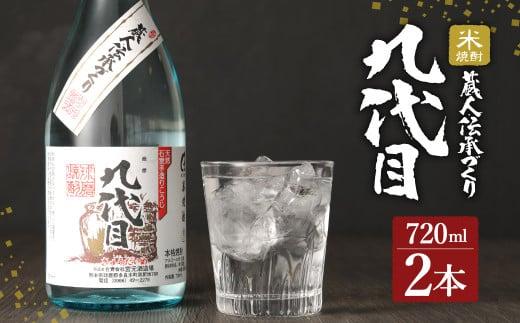 九代目 計 1.44L ( 720ml ×2本 ) 米焼酎 焼酎 球磨焼酎 お酒 九州