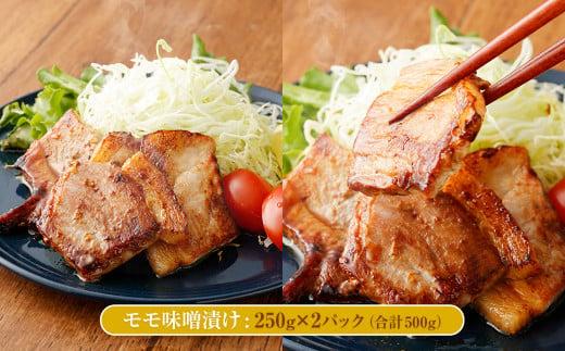 熊本県産モンヴェールポーク 贅沢ロース & モモの味噌漬け 約1kg 豚肉