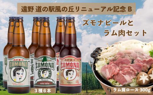 遠野クラフトビールとジンギスカン肉セット