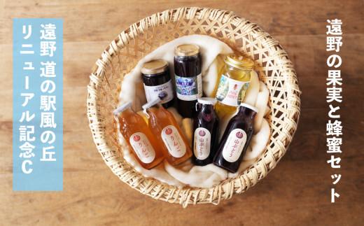 遠野の果物を楽しもう!ジュース・ジャムと蜂蜜セット