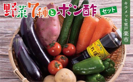 野菜7種とポン酢セット