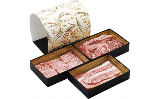 【21-025-005】肉質日本1位の鳥取和牛焼肉セット(重箱入り)