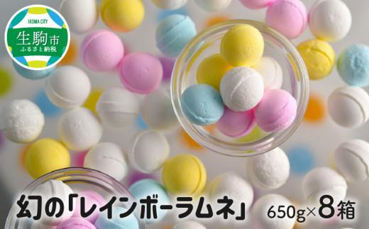 幻の「レインボーラムネ」 8箱