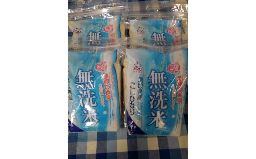 A-69 無洗米 鳥取県産米コシヒカリ
