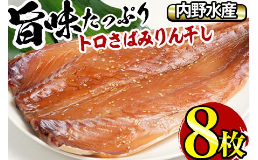 Y-A17 脂ののったサバを厳選!内野水産のトロさばみりん干し(8枚) 【スーパーほりぐち】
