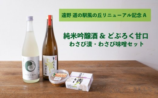 日本酒とどぶろく&わさび漬けセット