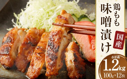 国産 鶏 もも 味噌漬け 約1.2kg(約100g×12枚)鶏肉