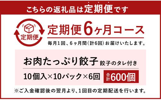 【6ヶ月定期便】お肉たっぷり餃子 約12kg(10個入×10パック×6回)