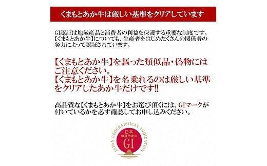 熊本県産和牛 GI認証取得 くまもとあか牛 焼き肉用切り落とし 600g