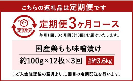 【3ヶ月定期便】国産 鶏もも 味噌漬け 約3.6kg(約100g×12枚×3回)